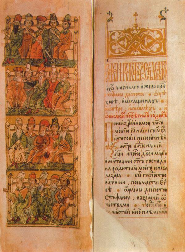 Rudarski zakonik despota Stefana. Na slici je prikazano dvadeset rudarskih čelnika Novog Brda, u odeći nalik na vlastelinsku.